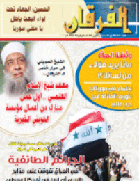 مجلة الفرقان العدد 720