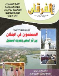 مجلة الفرقان العدد 727