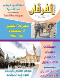 مجلة الفرقان العدد 730