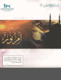 طلوع الفجر: قصة المهتدية أم نور