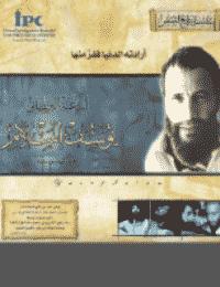 أرادته الدنيا ففر منها: يوسف إسلام