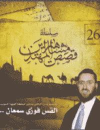 صار معلما للدين الإسلامي بمدارس المملكة العربية السعودية: القس فوزي سمعان