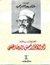 العارف بالله أبو الأنوار شمس الدين الحفنى