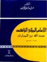 الامام الربانى عبدالله بن المبارك