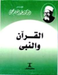 القرآن والنبى