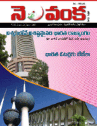 Nelavanka Issue # 32