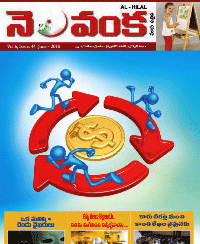 Nelavanka Issue # 44