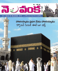 Nelavanka Issue # 49