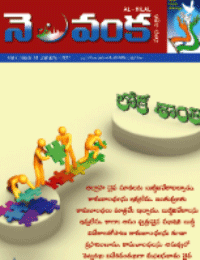Nelavanka Issue # 51