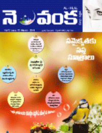 Nelavanka Issue # 53