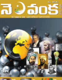Nelavanka Issue # 56