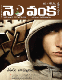 Nelavanka Issue # 62
