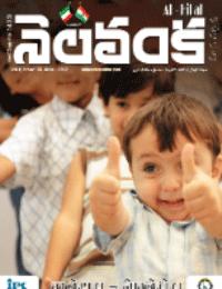 Nelavanka Issue # 68