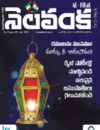 Nelavanka Issue # 69