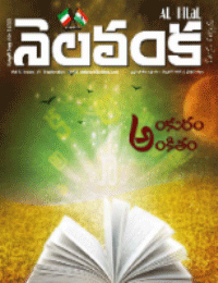 Nelavanka Issue # 71