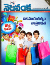 Nelavanka Issue # 77
