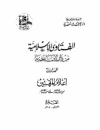 الفتاوي الإسلامية من دار الإفتاء المصرية