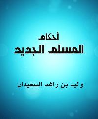 أحكام المسلم الجديد