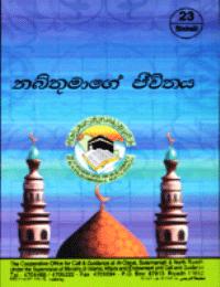 Prophet's Biography
