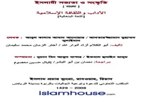 ইসলামী সভ্যতা ও সংস্কৃতি