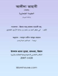আল আকীদা আত-তাহাবিয়া