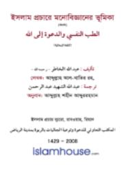 ইসলাম প্রচারে মনোবিজ্ঞানের ভূমিকা
