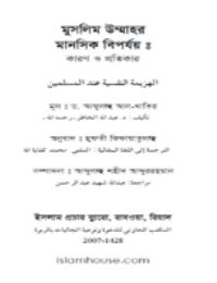 মুসলিম উম্মাহর মানসিক বিপর্যয়: কারণ ও প্রতিকার