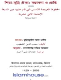 দ্বাদশ-ইমামী শিয়া ধর্মের মূলনীতিসমূহের সুস্পষ্ট রূপরেখা