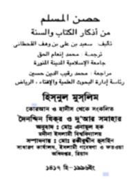হিসনুল মুসলিম বা কুরআন ও হাদীস থেকে সংকলিত দৈনন্দিন যিকর ও দোআর সমাহার