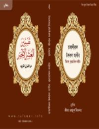 আল-কুরআনুল কারীমের শেষ তিন পারার তাফসীর সাথে আছে গুরুত্বপূর্ণ কিছু আহকাম ও মাসায়েল