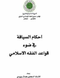 أحكام السياقة في ضوء قواعد الفقه الاسلامي