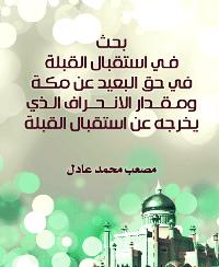 بحث في استقبال القبلة في حق البعيد عن مكة ومقدار الانحراف الذي يخرجه عن استقبال القبلة