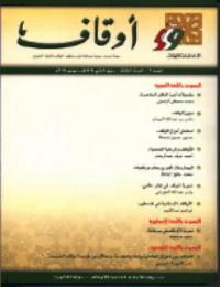 مجلة أوقاف العدد 6