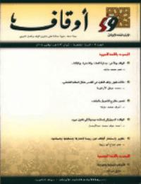 مجلة أوقاف العدد 9