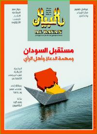 مجلة البيان العدد 270