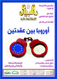 مجلة البيان العدد 275