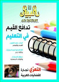 مجلة البيان العدد 304