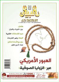 مجلة البيان العدد 313