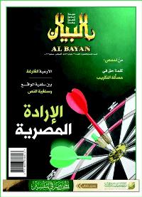مجلة البيان العدد 314