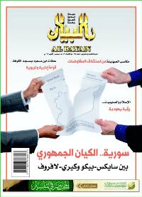 مجلة البيان العدد 315