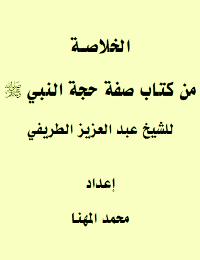 الخلاصة من صفة حجة النبي صلى الله عليه وسلم