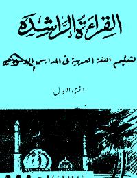 القراءة الراشدة لتعليم اللغة العربية فى المدارس الإسلامية