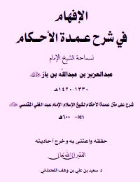 الإفهام في شرح عمدة الأحكام للشيخ ابن باز