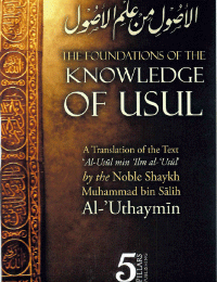 The Foundations of the Knowledge of the Usul