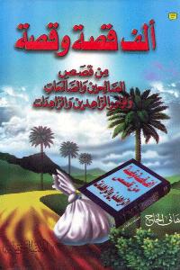 ألف قصة وقصة من قصص الصالحين والصالحات