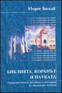 Библията, Коранът и Науката