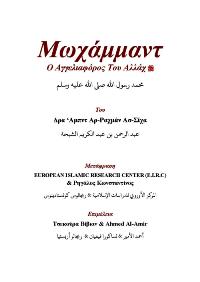 Μωχάμμαντ, ο Αγγελιαφόρος του Αλλάχ