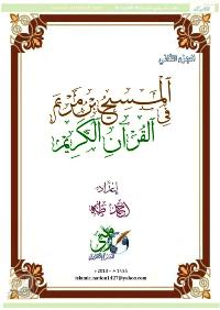 المسيح في القرآن الكريم
