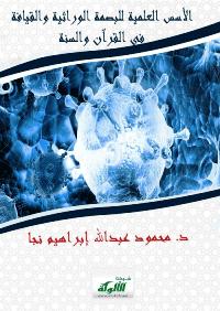 الأسس العلمية للبصمة الوراثية والقيافة في القرآن والسنة