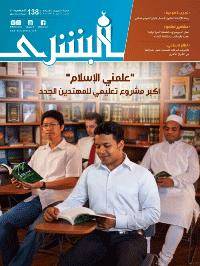 مجلة البشرى العدد 138